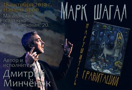 «Марк Шагал - нарушитель гравитации»